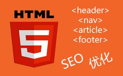 用html5做的网站适合做SEO网站优化吗
