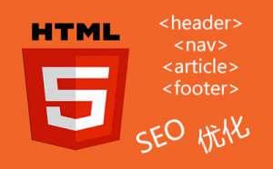 用html5做的网站适合做SEO网站优化吗?
