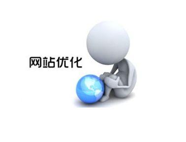 个人站长优化网站之前要明白的优化思路浅析