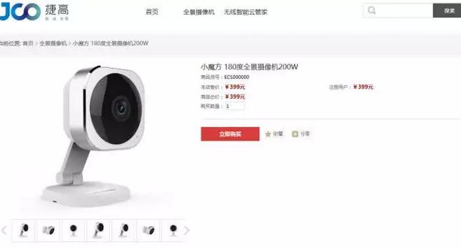 谨慎购买家用摄像头!泄密原因大曝光!