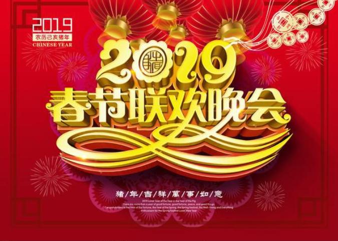 2019己亥猪年中央电视台春节联欢晚会节目单