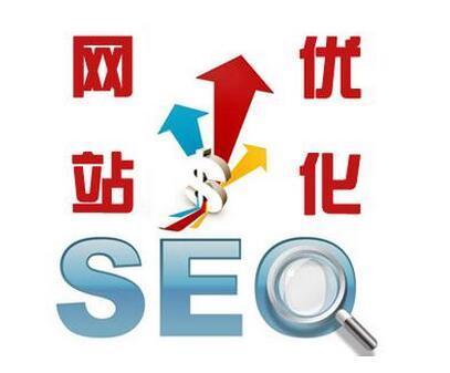 如何找一家好的网站优化公司