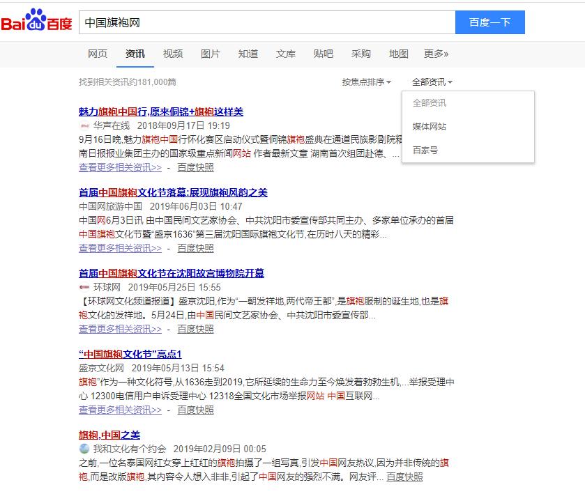 如何优化百度资讯新增媒体网站选项