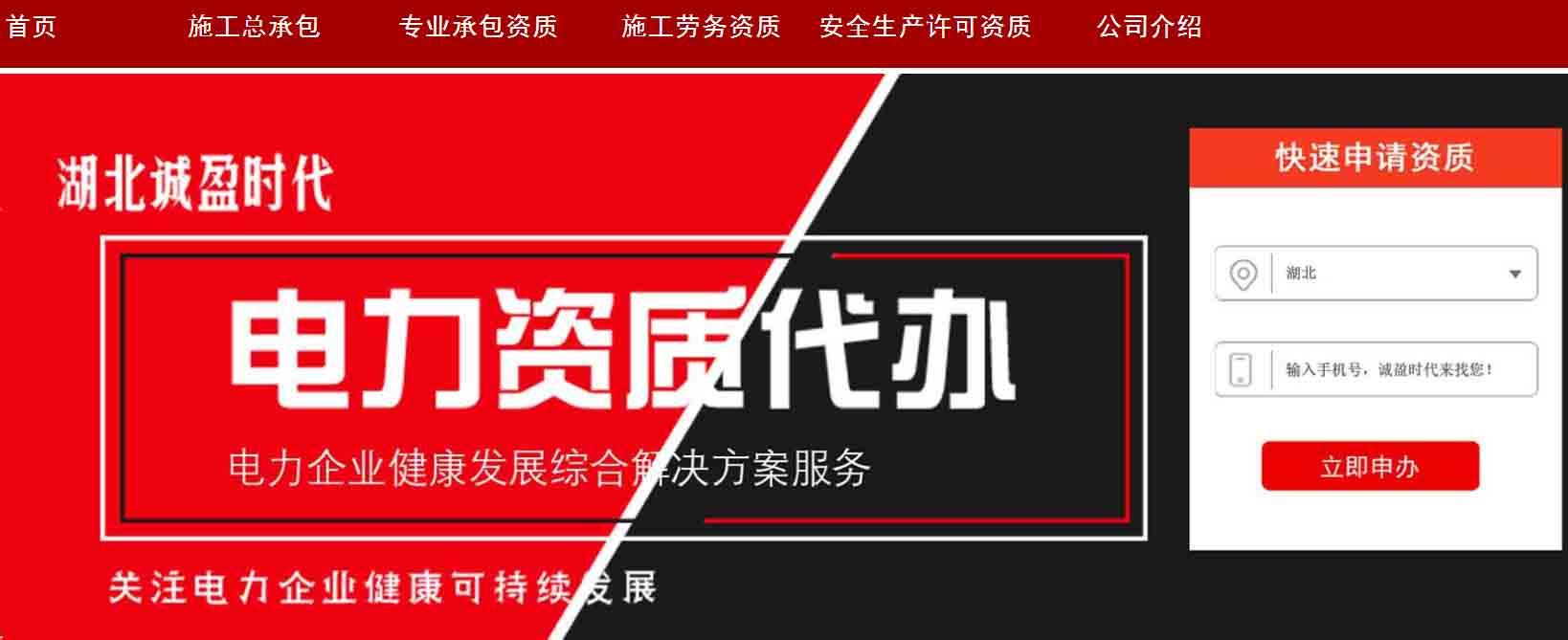 案例:湖北诚盈时代网站设计