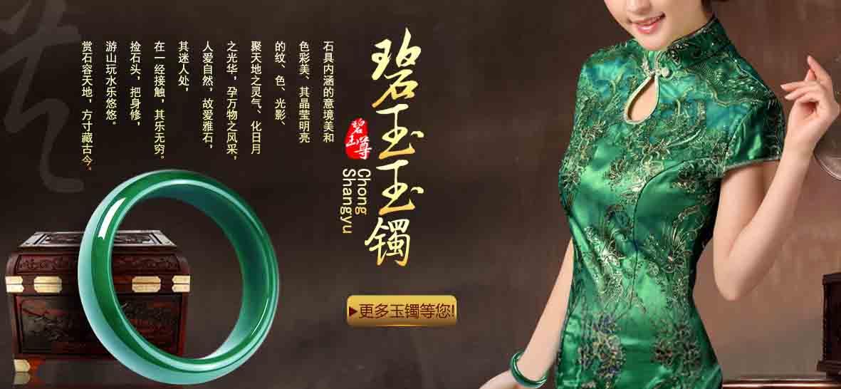 案例:碧玉尊珠宝seo优化