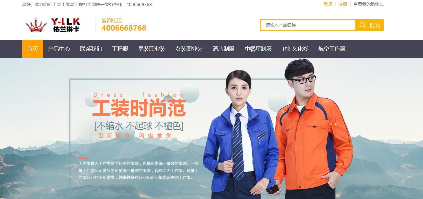 法莎莉/娇兰/依兰琳卡/美益恒服装公司网站优化