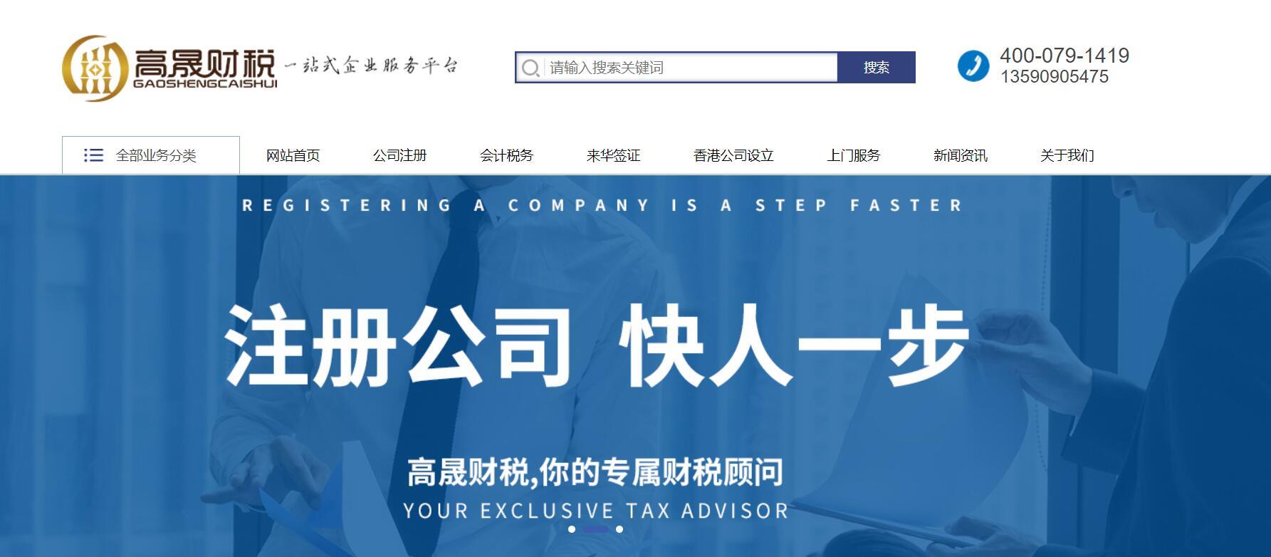 高晟财税咨询有限公司网站优化