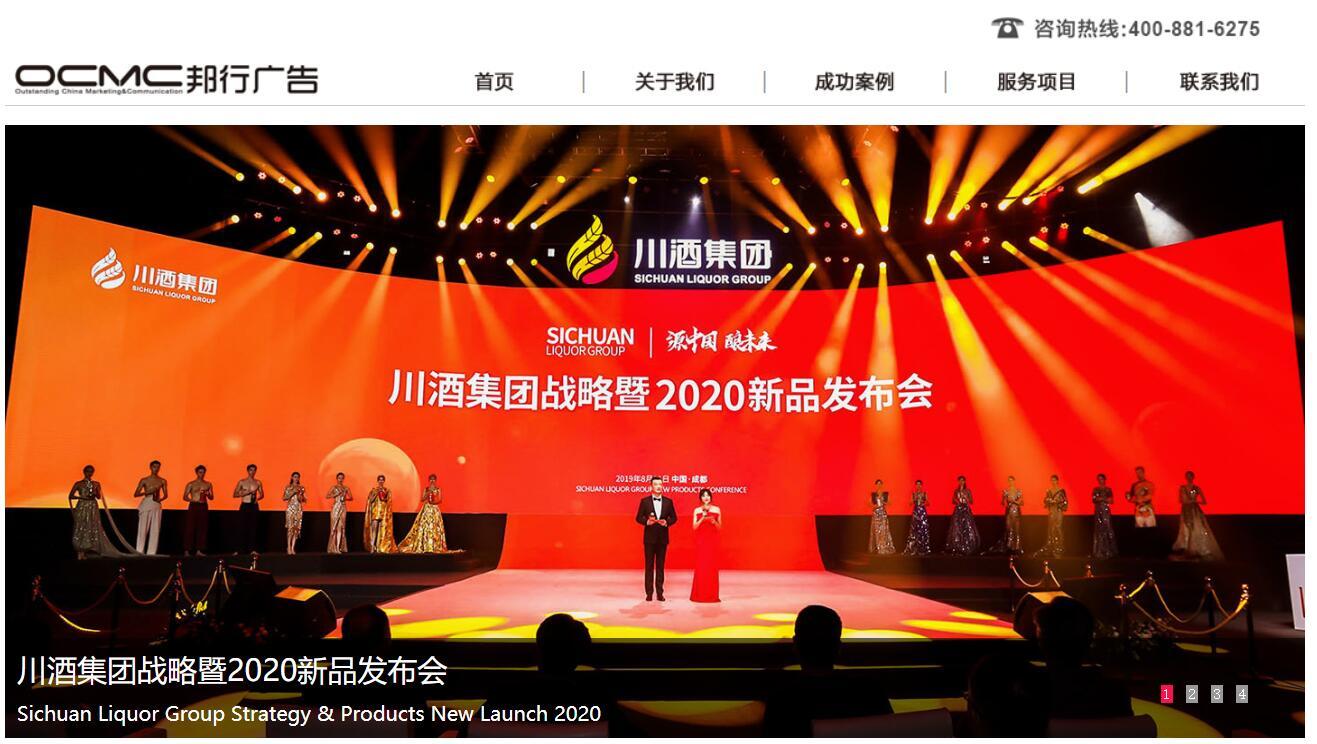 上海邦行广告