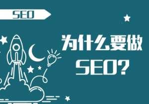 什么是搜索引擎?你了解多少?