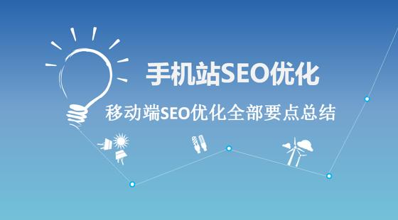 移动端网站SEO优化需要哪些技巧?
